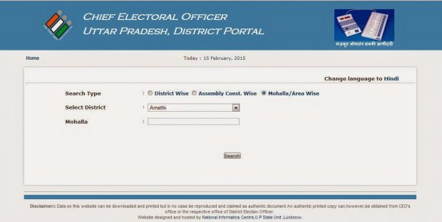 Mohalla Wise check in UP Voter